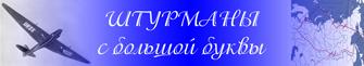 Штурманы - легенды штурманской службы ВВС СССР